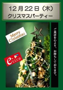 20161222クリスマスパーティー