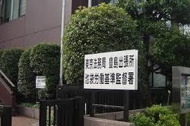 東京法務局豊島出張所