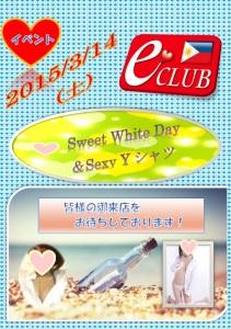 20150314ホワイトデー