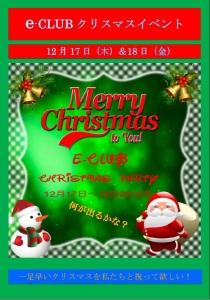 201512クリスマス