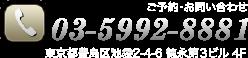 03-5992-8881