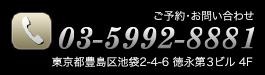 東京都豊島区池袋2-4-6徳永第3ビル4F