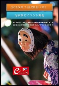 20160728浴衣祭り