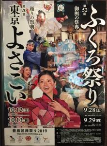 ふくろ祭り2019